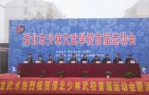 淮北市少林文武职业中专学校首届运动会隆重开幕