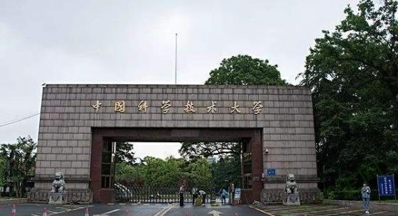 安徽全力支持中国科大建设发展 办出中国特色世界一流大学