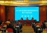 芜湖市积极推进教育信息化工作
