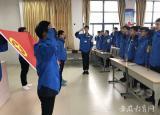 芜湖高级职业技术学校加强团校建设提升团员先进性