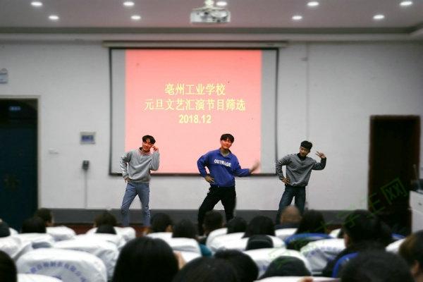 带你进入2019模式,亳州工业学校元旦节目力求有新意有创意有活力