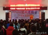 芜湖县戏曲进校园经典共传承