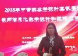 芜湖师范学校教师喜获信息化教学国赛一等奖