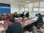芜湖市毒品预防教育示范学校评估验收组到三山区开展检查验收