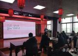 芜湖高级职业技术学校国学中心探秘《山海经》引领学生重读经典