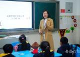 合肥市建平实验小学举办沪皖合作办学一周年汇报交流活动