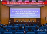 安徽省多所高校齐聚阜阳师范学院研讨教学创新