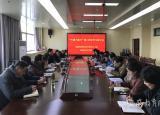 芜湖高级职业技术学校开展六清六提升第二阶段专题学习研讨