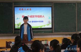 蚌埠市曹老集中学:道德讲堂,讲述诚信的故事