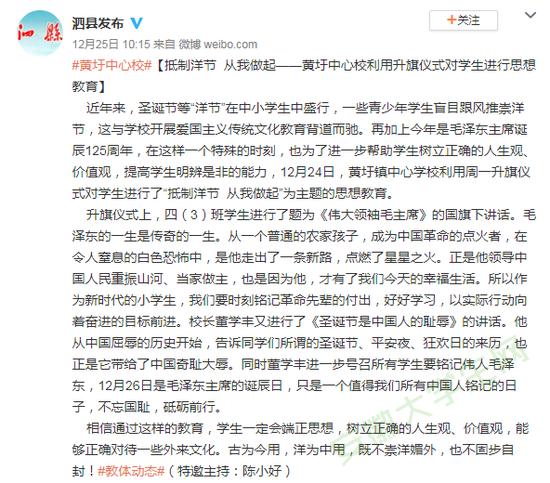 安徽一校长要求学生抵制洋节:圣诞节是中国人耻辱