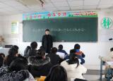 六安市毛坦厂中学开展学习和践行社会主义核心价值观主题教育活动