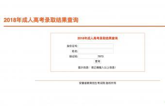 关于2018年安徽省成人高考高校招生录取结果发布公告(附查询方式)