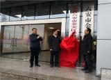 中共六安市金安区委教育工作委员会成立