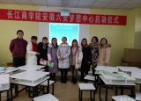 六安市毛坦厂学校开展梦想团队首次研讨活动