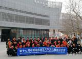 芜湖高级职业技术学校第八届汽车文化教育研学营开营
