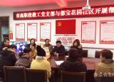 芜湖高级职业技术学校党支部共建进社区结对帮扶暖人心