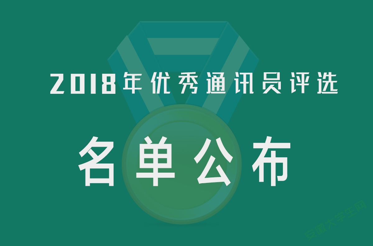 新鲜出炉!安徽大学生网拟表彰2018优秀通讯员名单公示