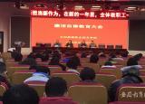 芜湖高级职业技术学校加强教职工廉洁自律建设