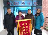 安徽工程大学教师为芜湖市孤独症协会提供英语翻译