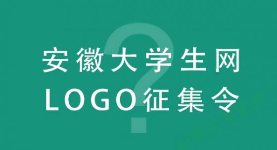 9年,感谢一路相伴!安徽大学生网logo征集令启动