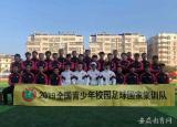 合肥市5名足球小将入选首批校园足球国家队