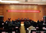 合肥市开展局党委直属党组织书记述职评议工作