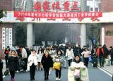 招生招聘同进行 加入大家庭,亳州工业学校迎来希望的春天