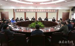 安庆师范大学传达学习省委专题培训会议精神