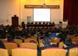 六安市毛坦厂中学召开师德师风示范校创建工作动员大会