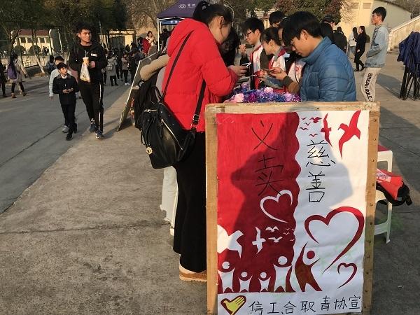 巢湖学院信工学院举办雷锋月系列活动之爱心义卖活动