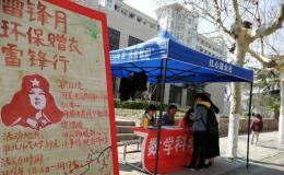 淮北师范大学衣份爱心衣份温暖—雷锋月捐衣活动