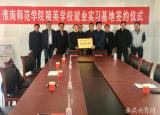 淮南师范学院赴六安、寿县等地考察就业创业工作