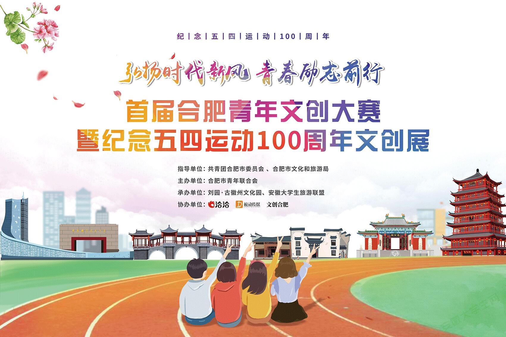 首届合肥青年文创大赛暨纪念五四运动100周年文创展启动!