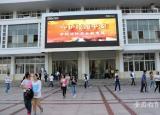 六安市毛坦厂中学开展消防安全宣传教育活动