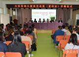 六安市幼儿游戏周活动在霍邱县成功举办