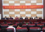 六安职业技术学院举办第24个世界读书日系列活动启动仪式