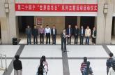 安徽医科大学世界读书日系列活动阅读育人文化育心