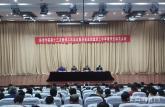 蚌埠学院正式启动本科教学工作审核评估迎评工作