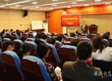 六安地区高校在皖西学院交流分享智慧课堂建设经验
