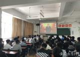 六安职业技术学院干部师生收听收看纪念五四运动100周年大会直播