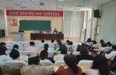 亳州特教学校启动铸守立专题教育加强师德师风建设