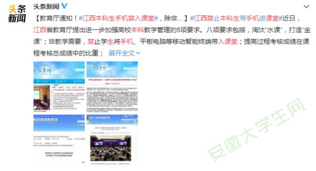 江西教育厅:非教学需要 禁止本科生带手机进课堂