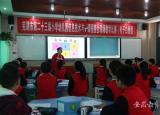 芜湖市举办第二十三届芜湖市小学幼儿园信息技术与课程整合现场教学比赛
