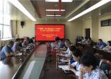 芜湖高级职业技术学校加强工作作风建设