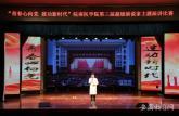 皖南医学院举办青春心向党建功新时代主题演讲比赛