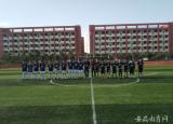 绿茵球场青春激扬?宣城市机电学校逐梦杯足球赛开赛
