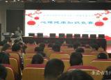 芜湖高级职业技术学校学生成长中心举行心理健康知识竞赛
