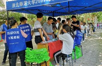 2019年第三届全国大学生环保知识竞赛活动(相山校区)圆满完成