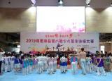 芜湖县举行第八届少儿基本体操大赛