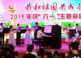 我和祖国共成长芜湖市举行庆六一主题游园活动